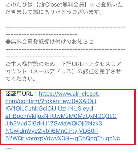 確認用URL