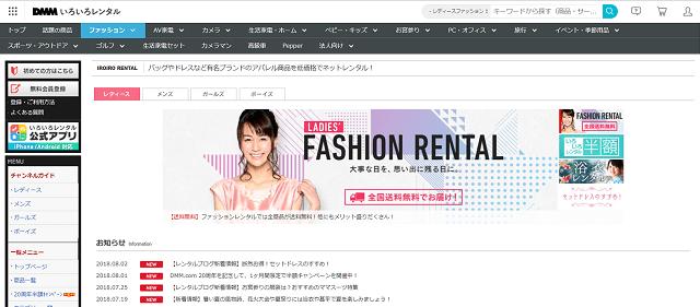 DMMファッションレンタルのトップページ