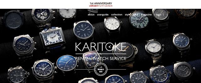 KARITOKEのトップページ