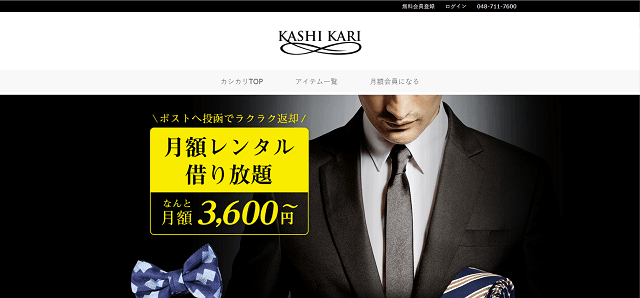 KASHIKARIのトップページ