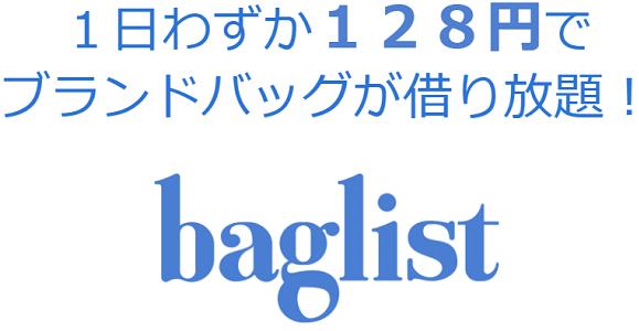 バッグリストのロゴ