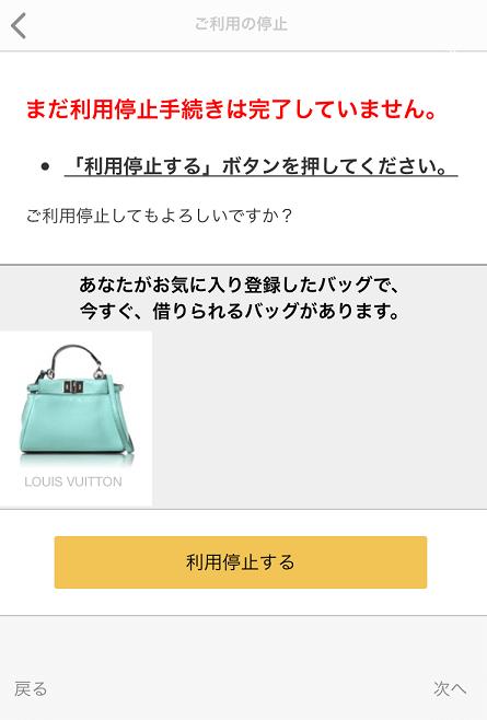 今すぐ借りられるバッグ