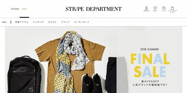 STRIPE DEPARTMENTのトップページ