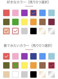 選択カラー