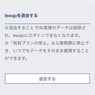 leeapを退会