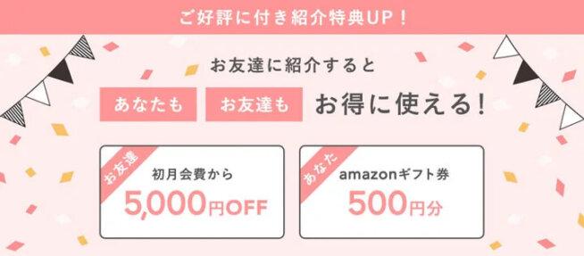 aircloset紹介5,000円