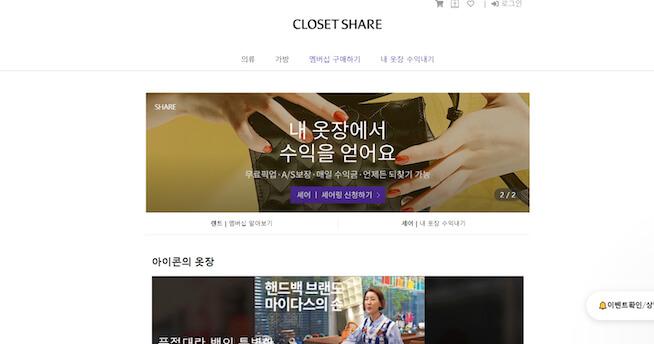 closetshare(韓国のファッションレンタルサービス)