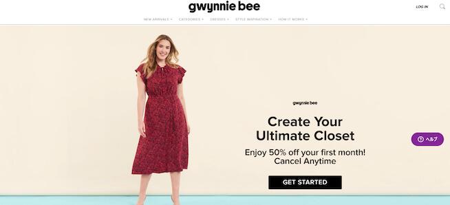 gwynniebee(アメリカのファッションレンタルサービス)