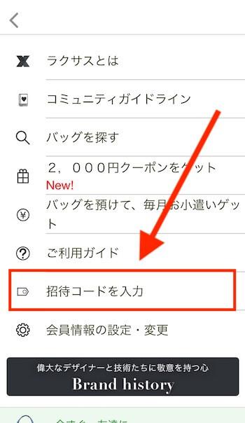 ラクサスの招待コード使い方app2