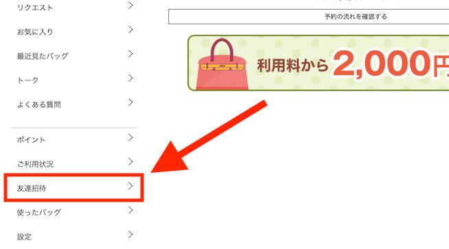 ラクサスの招待コード使い方web2