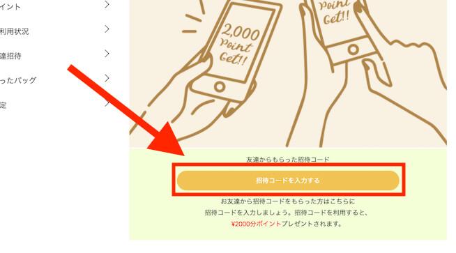 ラクサスの招待コード使い方web3