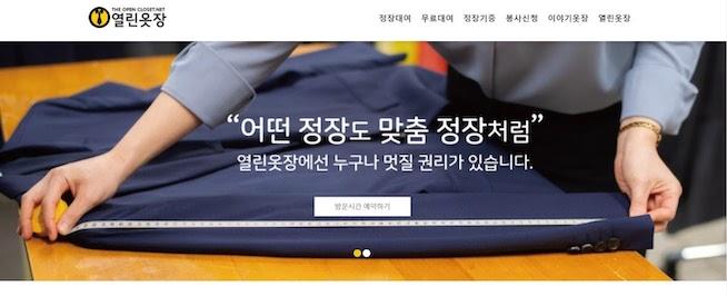 opencloset(韓国のファッションレンタルサービス)